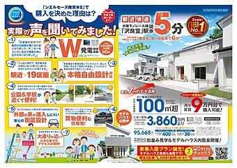 大阪モノレール「沢良宜」駅徒歩5分!阪急「南茨木」駅自転車6分!の快適2WAYアクセス!!