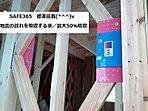 建物に優しい!地震の揺れを吸収して分散してくれる「制震ダンパー」を標準採用
