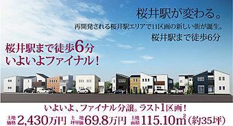 ■阪急箕面線「桜井」駅にフラットなアクセスで徒歩6分の11区画の新しい街が誕生。
