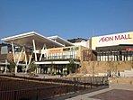イオンモール和歌山,2014年3月オープンしました。(1600m)