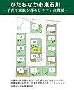 ◆東石川では珍しい13区画の多区画分譲地。◆通り抜けの出来ないコの字型の道路で車通りも安心。◆ひたちなか市では珍しい公共下水エリア。◆敷地内には公園を。