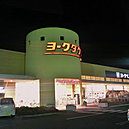 ヨークタウンまで600m (徒歩6分)スーパー、ドラッグストア、書店、100円ショップ、歯科医院など、お買い物に便利な施設がそろいます。スーパー(ヨークベニマル)は9:30~22:00までの営業。