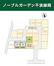 ◆全15区画の分譲地 ◆6.35mのゆとりある前面道路で、運転が苦手な方でも安心して駐車できます。 ◆敷地内には公園を完備。人の目が近くにあるので安心して遊ばせられます♪