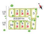 ◆全8区画の分譲地 ◆開発道路は行き止まりなので、住民以外の侵入がありません。道路がお子様の遊び場に! ◆東側に建物が無いため風通し・日当たり◎