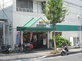 日用品の買い物はこちらでどうぞ。マルエツ北松戸店(703m)