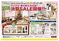 「新昭和の分譲住宅」ウィザースガーデン青葉台 ラスト1棟(全50棟)