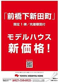 【新作(No.3-2)】販売価格:3110万円 ◎優しい色合いで安らぐLDK×モノトーンスタイルの外観