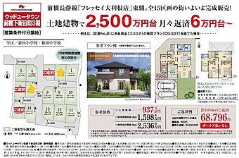 【建物プラン例】土地・建物で2500万円台! ◎耐震性に優れた2×4工法のお家を建てませんか♪