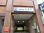 東京都交通局都営地下鉄・新宿線大島駅まで826m