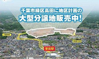 JR誉田駅徒歩10分の新規大規模分譲地内にパナホームコートたかだの森誕生!