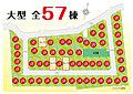 -グランドフィナーレ4棟につき値段変更- 大型57棟 グラファーレ新座II