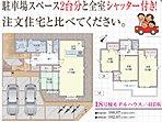 【モデルハウス堂々完成】 - 大型4LDKタイプ・内覧予約受付中 -