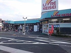 (スーパー)リブレ京成 水元店 徒歩10分