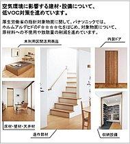 ■床材には環境に良いものを使用しています。