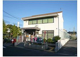 山手台郵便局 徒歩12分(960m)