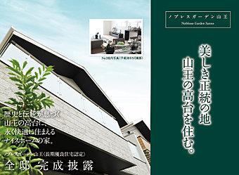 JR京浜東北線「大森」駅 徒歩7分 ノブレスガーデン山王