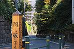 闇坂 徒歩約3分(約190m)
