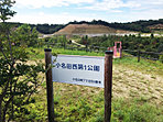 団地入口付近~小名田西第一公園~