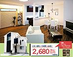 12号地モデル 土地+建物+外構費込価格2680万円(税別)※諸費用別