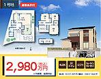 イメージパース(1号地)土地+建物セットプラン価格2980万円(税別)※諸費用別