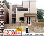 19号地モデル 土地+建物価格2880万円(税別)※諸費用別