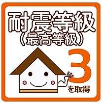 耐震等級(3)!!(設計・建設住宅性能評価書取得予定)