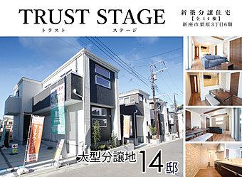 TRUST STAGEの自由設計 大型開発分譲地