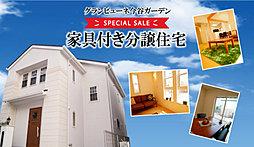 【新築戸建】グランビューネ今谷ガーデン