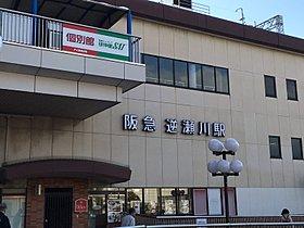 阪急「逆瀬川」駅 徒歩12分