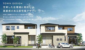 敷地面積44.7~54.9坪のゆとりの敷地に暮らす全2邸!