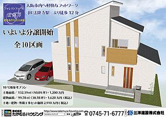 JR「法隆寺」駅より徒歩12分の好立地で閑静な住宅地内で新規10区画の販売開始。