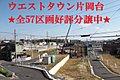 ウエストタウン片岡台(株)ルーフホーム