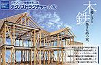 分譲地内の建築物は全て耐震等級3のハイブリット工法