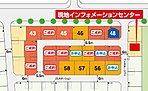 全体区画図(積水ハウスグループでお送りする全91区画の大型分譲地!建築条件付き宅地も好評販売中)