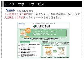 """""""LivingBell""""住まいのアフターサポートサービス"""