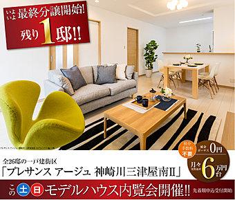 頭金・ボーナス0円で月々実質返済6万円台で購入可能!