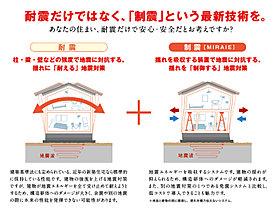 「耐震」と「制震」によるダブルの安心。
