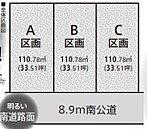 区画図(A区画は建売 8,980万円、C区画は終了)
