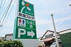 京急ストア三崎東岡店 徒歩7分