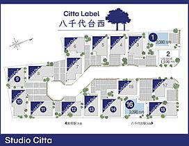 Citta Label八千代台西区画図