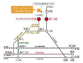 JR新三田駅までバス14分、大阪駅まで42分
