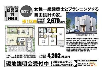 14号地 モデルハウス(土地建物セット価格3,480万円) 坪庭・屋上付きのお得物件です♪