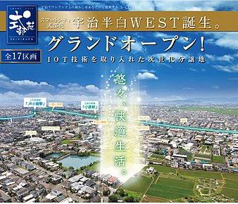 スマートシティ式部苑宇治半白WEST 全17区画の分譲地が誕生です!