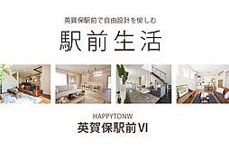 【Happy Town英賀保駅前VI】