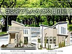 3邸完成!!モデルハウスオープン!(※現地モデルハウス10号地・11号地・12号地/平成27年12月撮影)