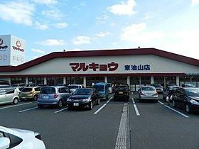 マルキョウ東油山店
