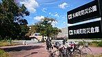 矢崎防災公園