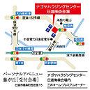 受付会場 ナゴヤハウジングセンター案内図
