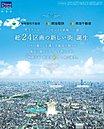 住吉区に総24区画の新しい街が誕生!