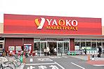 ヤオコー立川若葉町店まで1450m 「豊かで楽しい食生活提案型スーパーマーケット」を目指し関東を中心に展開している「ヤオコー」。チラシをチェックすれば日にちごとにイベントも行なっています。